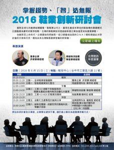 2016鞋業創新研討會(小檔)